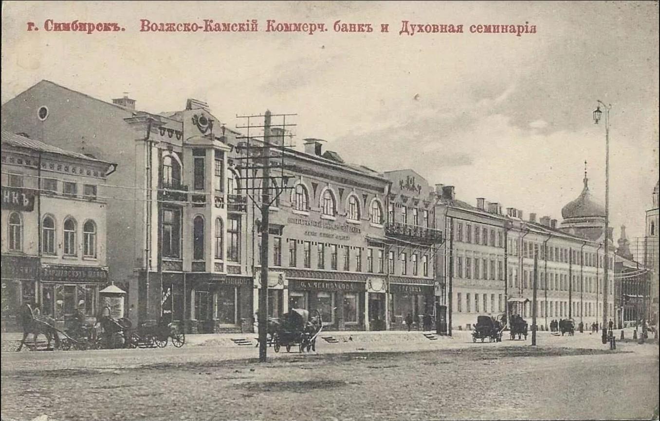 Большая Саратовская улица. Волжско-Камский коммерческий банк и Духовная семинария