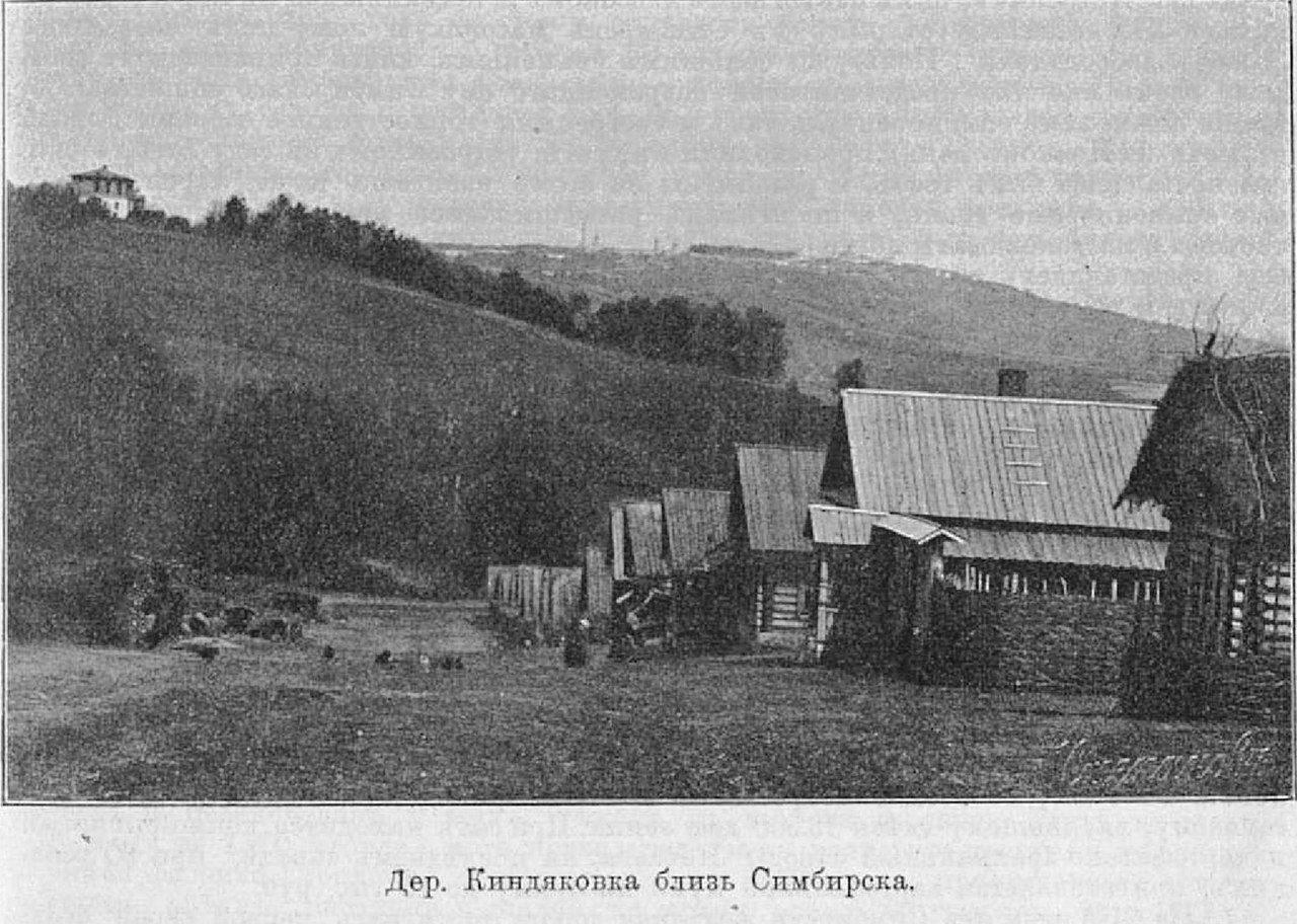 Окрестности Симбирска. Деревня Киндяковка