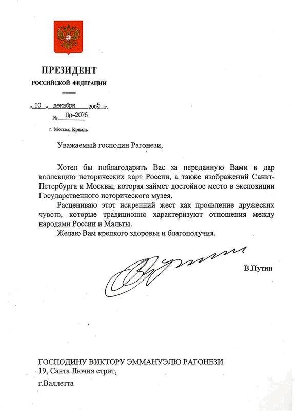 письмо В.В. Путина.jpg