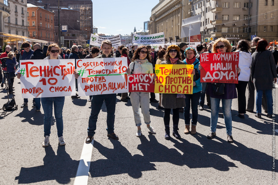 москвичи против закона о реновации митинг