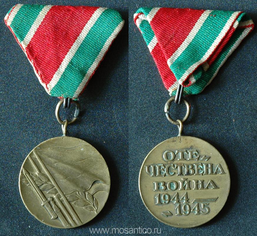 Bolgariya.-Medal-Za-uchastie-v-Otechestvennoj-vojne-1944-1945-gg..jpg