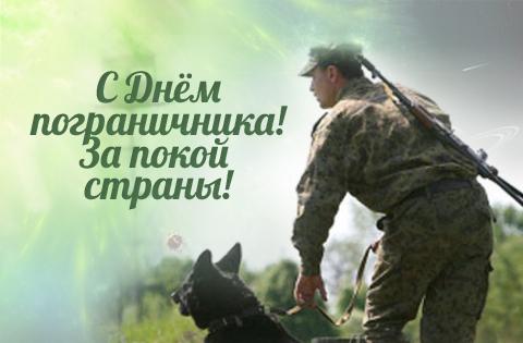 28 мая. День пограничника! За покой страны