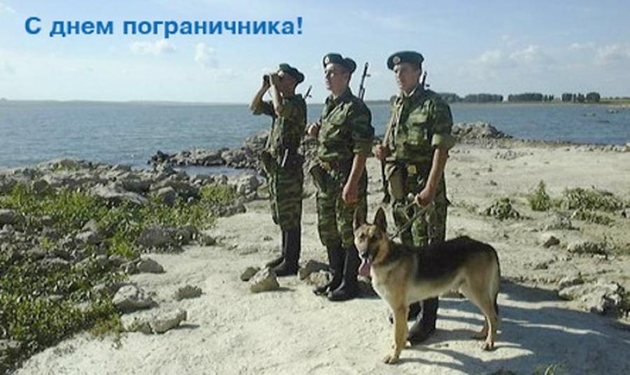 С днем пограничника! Пограничники и собака открытки фото рисунки картинки поздравления