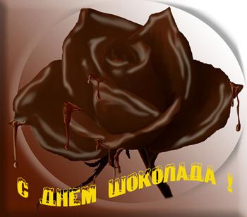 Открытка. С днем шоколада! Роза из шоколада