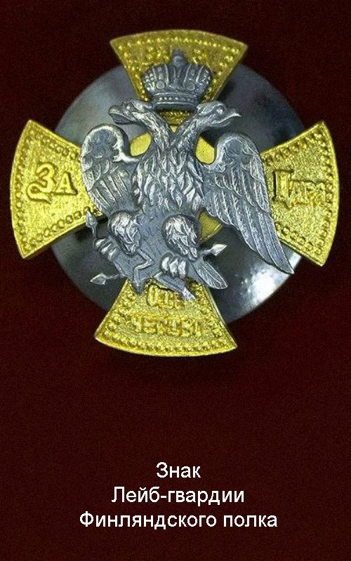 Знак Лейб-гвардии Финляндского полка