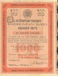 Санкт-Петербургско-Тульский поземельный банк 1901 год.