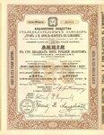 Акционерное общество сталеделательных заводов   1898 год