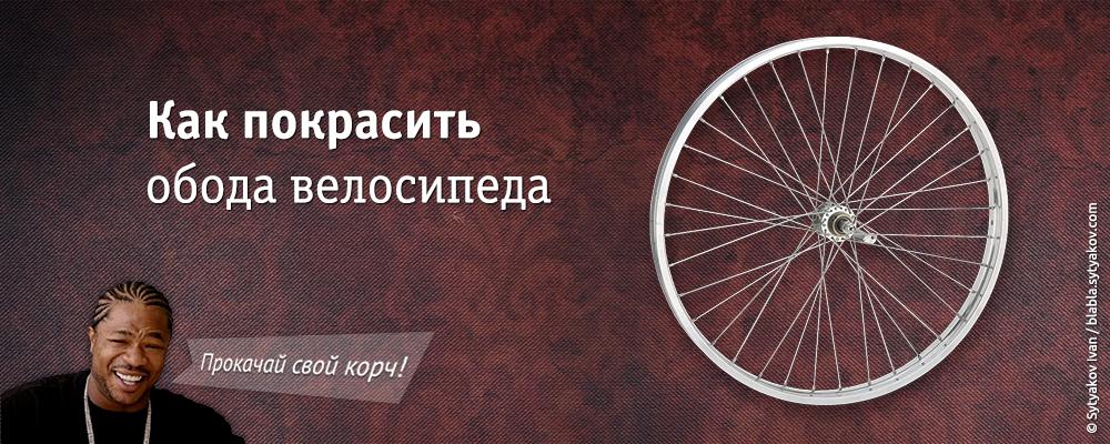 Как покрасить обода велосипеда