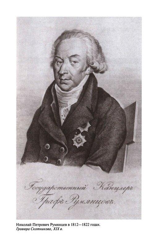 Министр имперского значения: несколько жизней Николая Румянцева