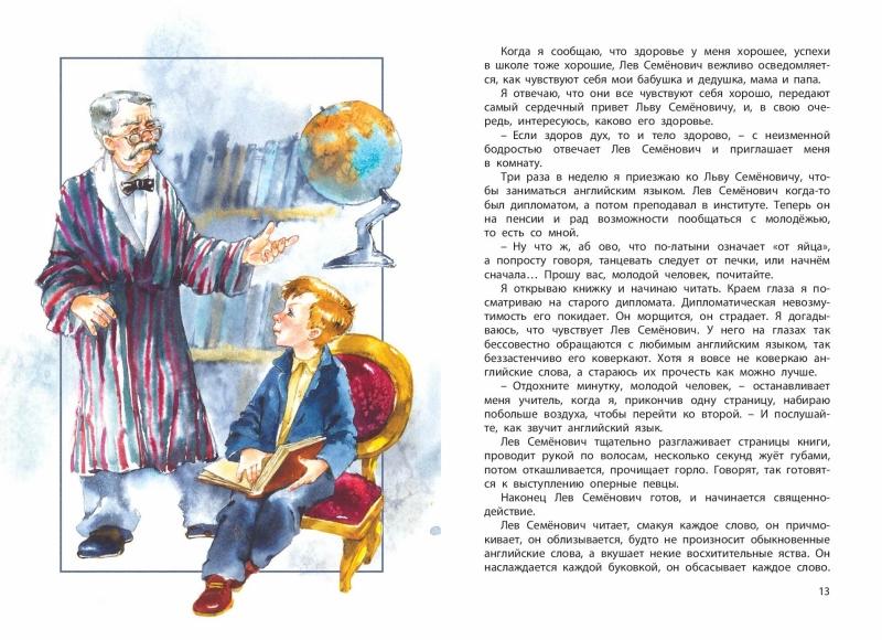 1456_ChVS_Kak_Ja_bil_vunderkindom_152_RL-page-007.jpg