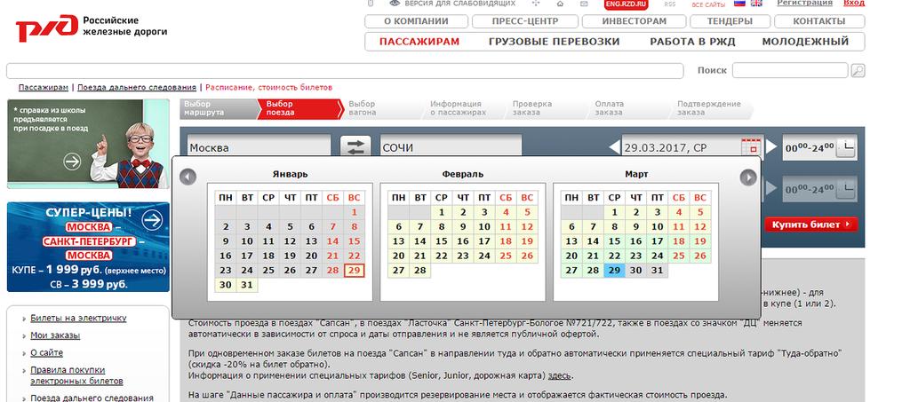 Как купить билет на поезд раньше 45 дней купить жд билеты поезд 136м