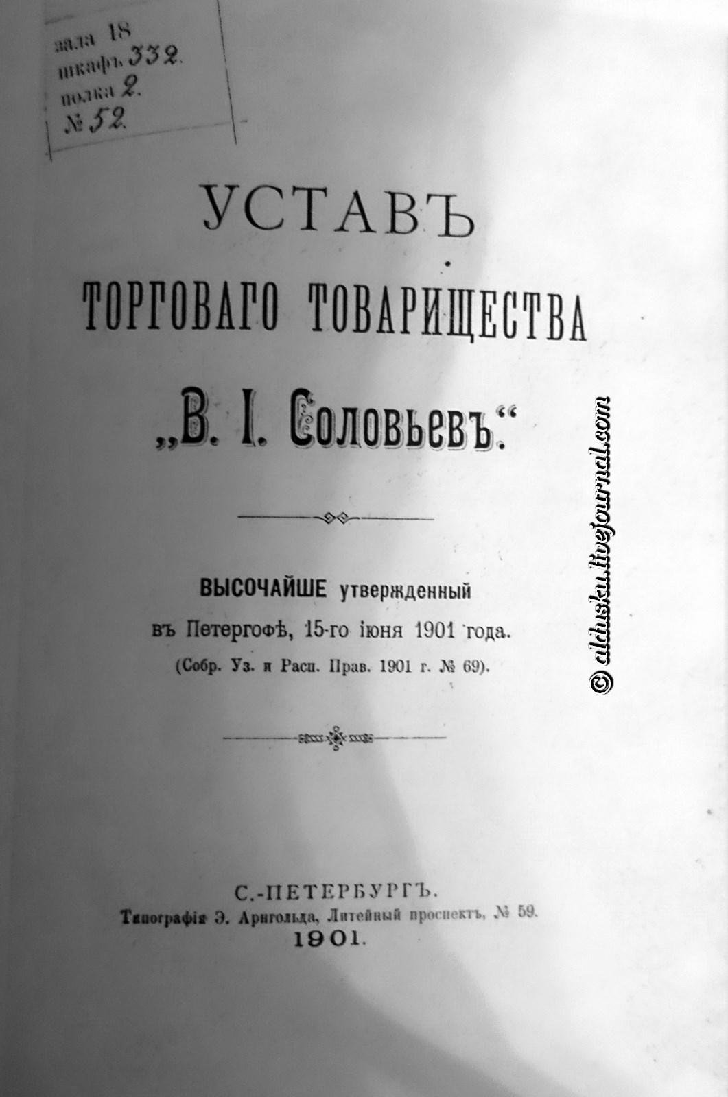 """Устав «Торговое товарищество """"В.И. Соловьев""""»"""