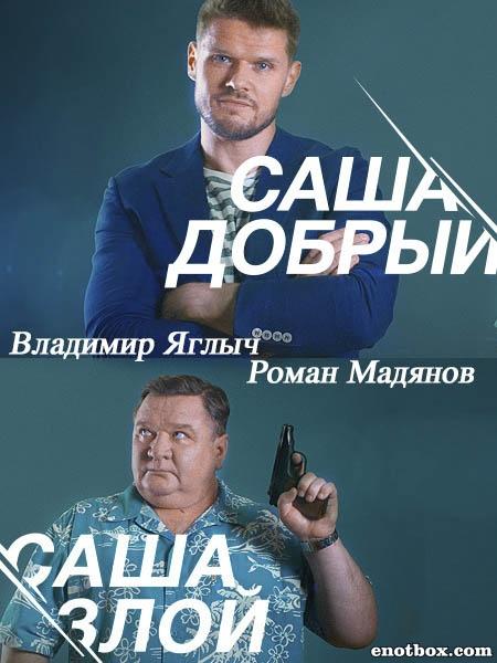Саша добрый, Саша злой (1-20 серии из 20) / 2015 / РУ / WEB-DLRip + WEB-DL (720p)