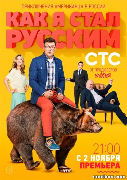 Как я стал русским (1-20 серии из 20) / 2015 / РУ / SATRip + WEB-DL (720p)