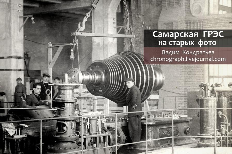 Самарская ГРЭС на старых фото, часть №2