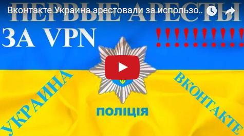 Вконтакте Украина арестовали за использование VPN штраф за обход блокировки