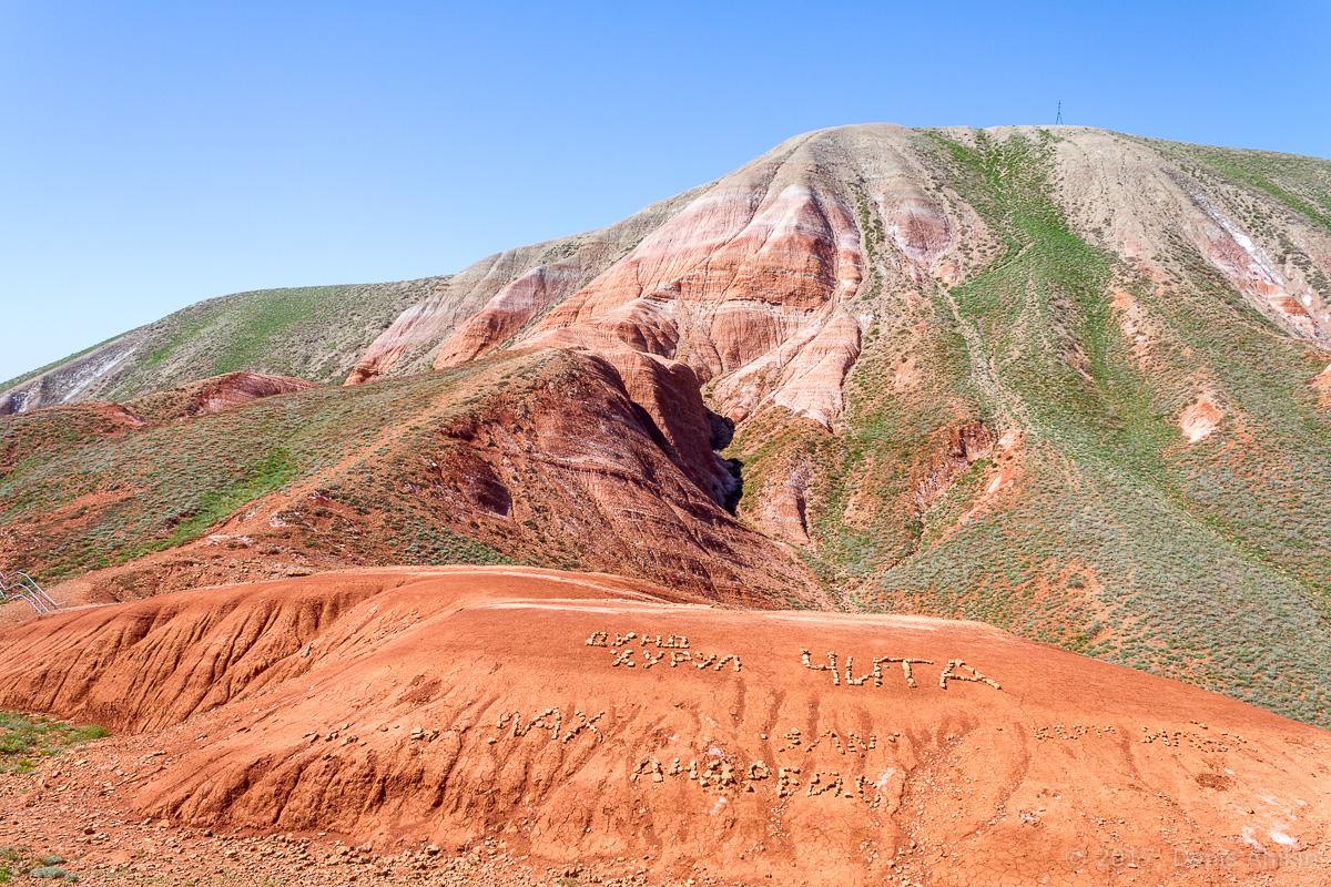 Гора Большое Богдо фото 11