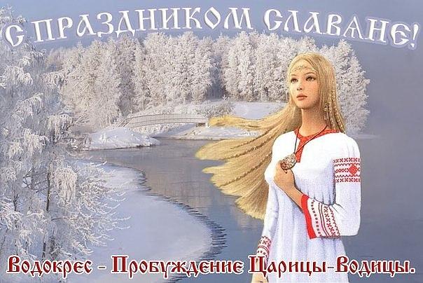 19 января — празднуем славянский праздник Водосвет!