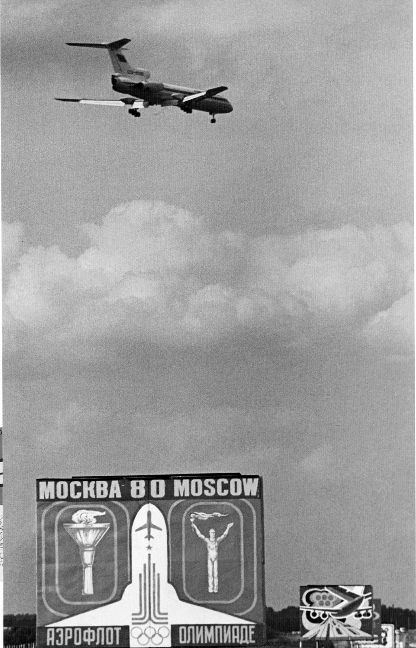 1980. Садится Ту-154