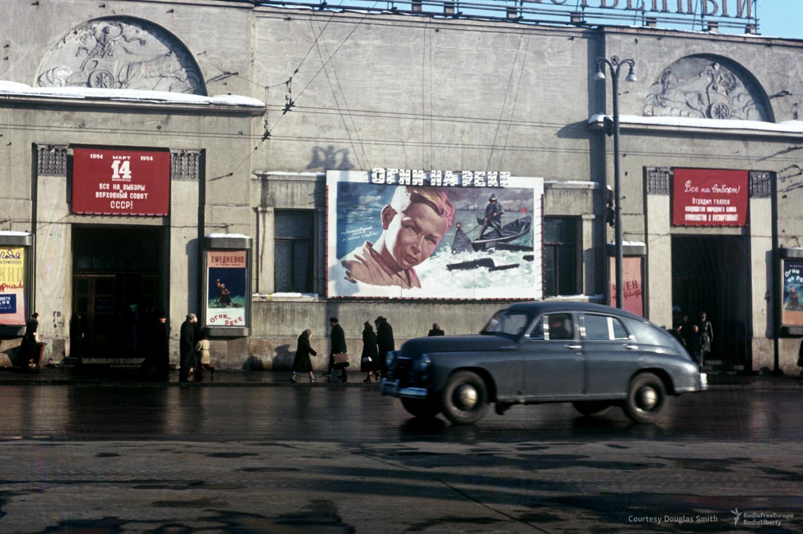38. Кинотеатр на Арбатской площади в Москве. Афиша фильма 1953 года «Огни на реке»