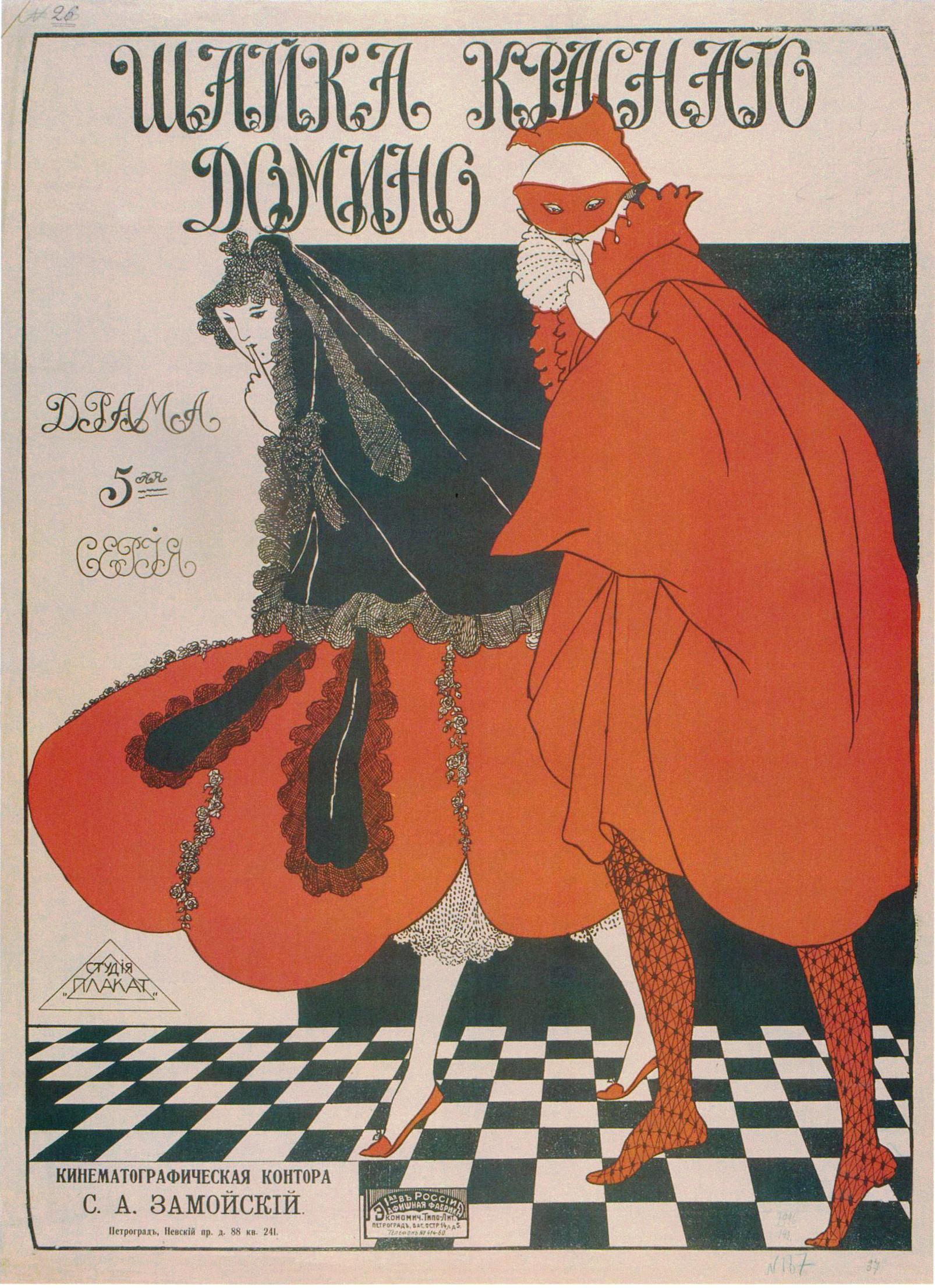 «Шайка Красного Домино». 1916
