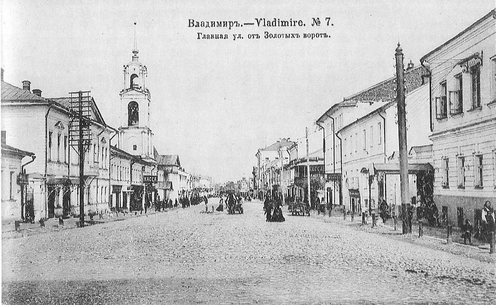 Главная улица от Золотых ворот