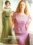 Журнал Мод № 594