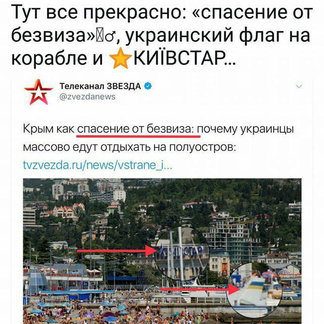 Российские СМИ попались на очередном фейке о туристах в оккупированном Крыму. ФОТО