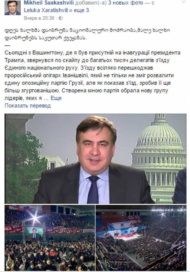"""Саакашвили: """"У Трампа есть основания говорить о вмешательстве Украины в выборы в США """""""