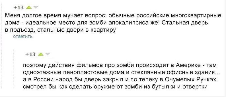 В России зомби не пройдут!