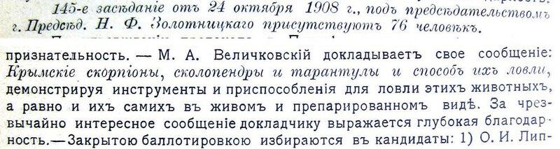 4. 1908 № 6, с.242.JPG