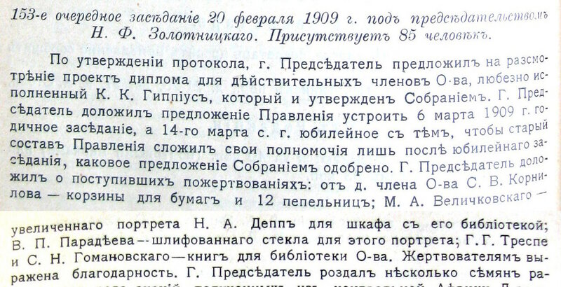 7. 1909 № 3, с.18-19.JPG
