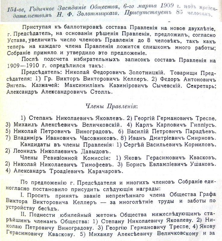 8. 1909 № 3, с.20-21.JPG