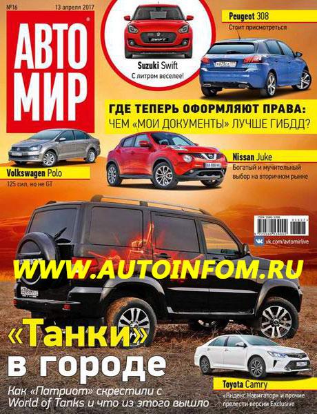 Автомир №16 2017
