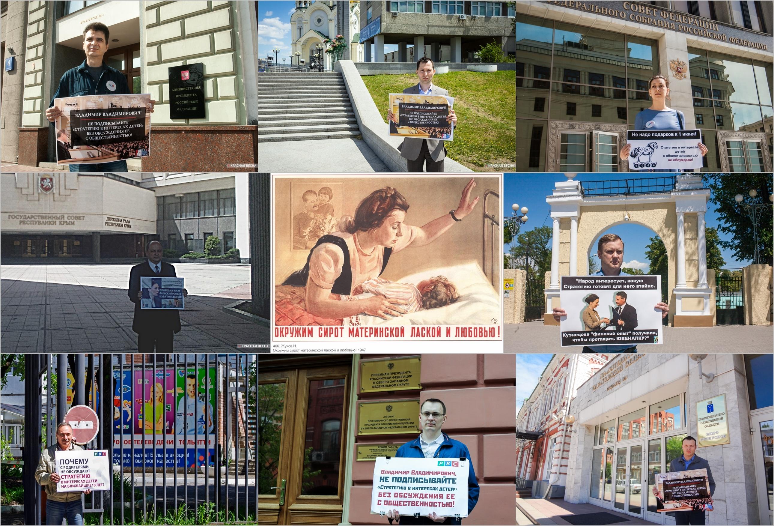 Пошла волна протестных пикетов против необсужденной Стратегии детства. pic1