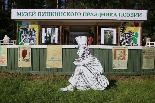 Музей пушкинского праздника поэзии.JPG