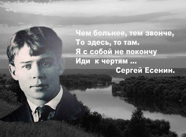С днем поэзии! Есенин. Сихи