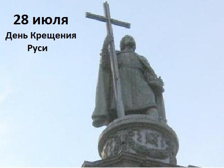День крещения Руси отмечают православные