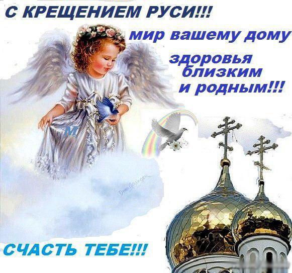 С Крещением Руси! Мир Вашему дому, здоровья близким и родным! Счастья тебе! открытки фото рисунки картинки поздравления