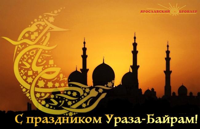 Открытки к Празднику Курбан-Байрам открытки фото рисунки картинки поздравления