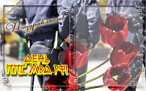 День патрульно-постовой службы полиции РФ (День ППС)