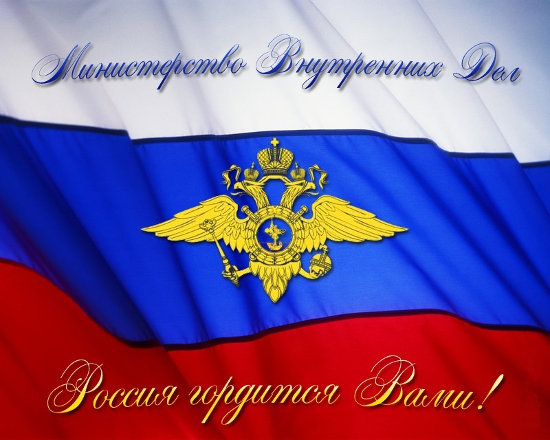 Министерство Внутренних дел. Россия гордится Вами!