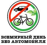 Открытки. Всемирный день без автомобиля. Поздравляю