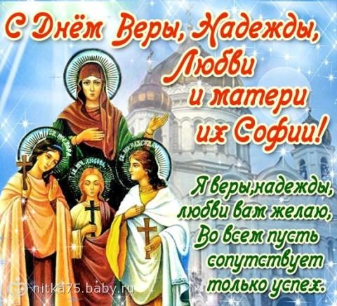 День Веры, Надежды, Любви. Успеха