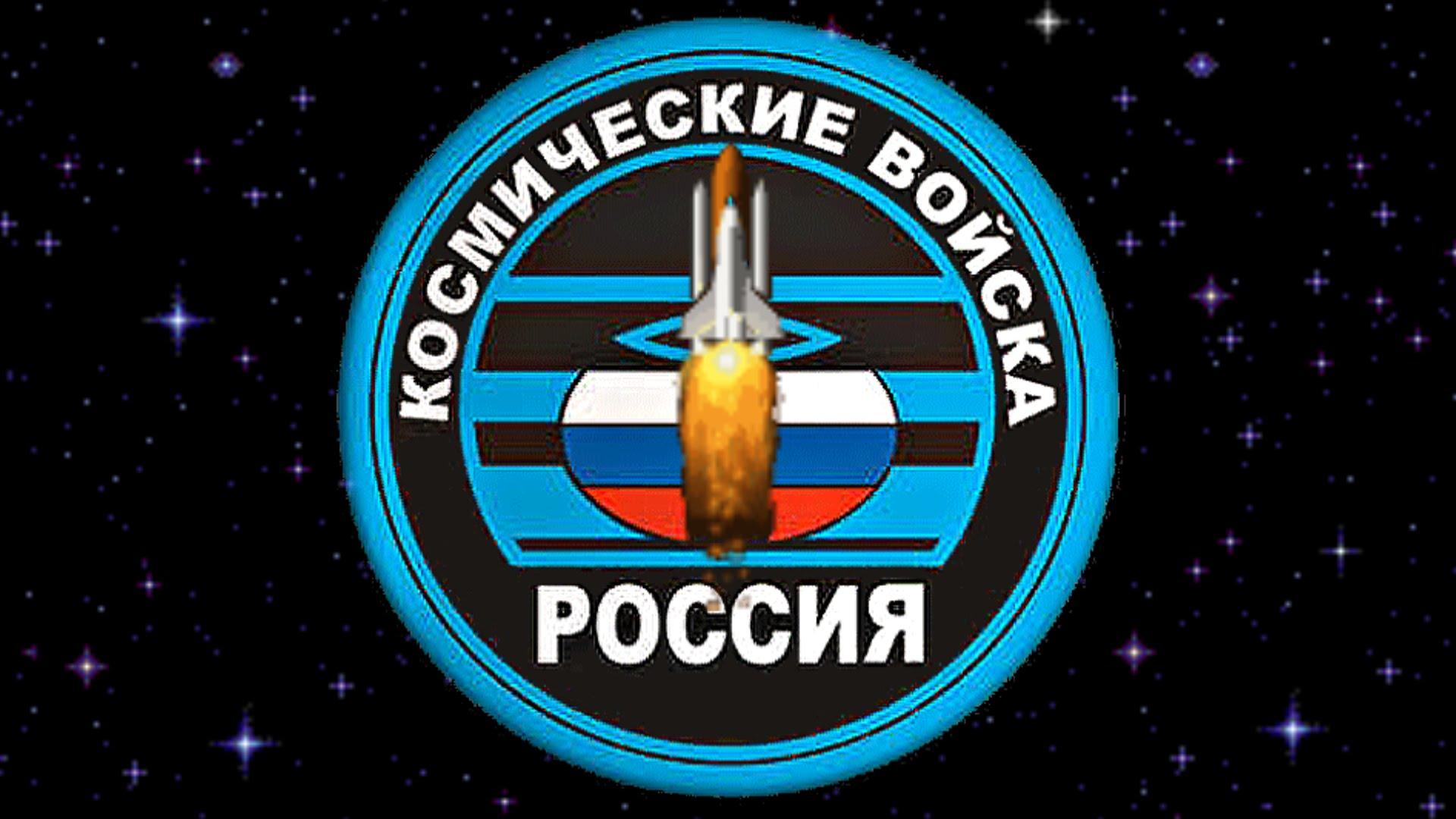 Открытки. С днем космических войск. Поздравляем вас