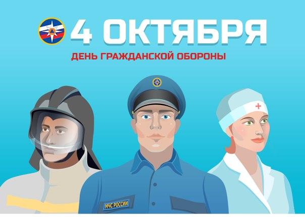 С Днем гражданской обороны МЧС России. Поздравляю