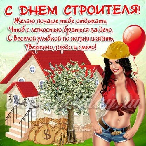 С днем строителя короткие поздравление