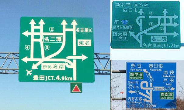 В Японии дорожные знаки — это особая разновидность каллиграфии.