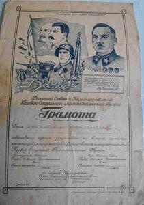 1930-е 1-ая Отдельная Армия, ГРАМОТА военного Совета.