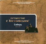 Путешествие с Достоевским: Сибирь. Европа